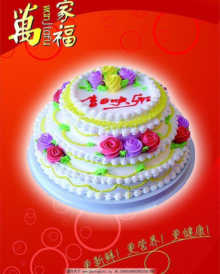 蛋糕 矢量花纹 线条 生日快乐 新鲜 营养 健康 血红色 生活百科 餐饮