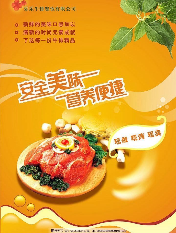 食品海报设计 海报设计 酒店招贴 酒店海报 食品 cdr模板 招贴模板