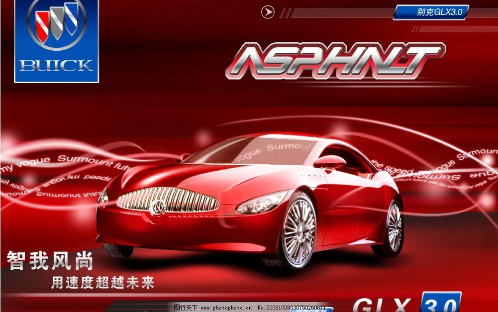 别克汽车dm 汽车 别克 红色 别克glx3   g系列 dm 广告设计模板 国内