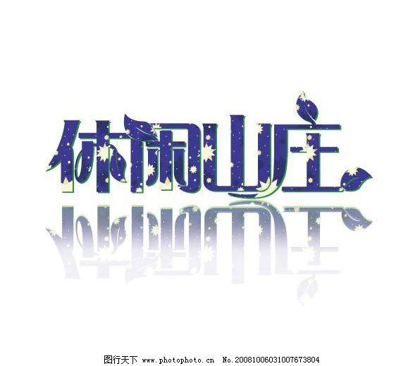 艺术字体 休闲山庄 花纹 投影 矢量 广告设计 其他设计 矢量图库 ai