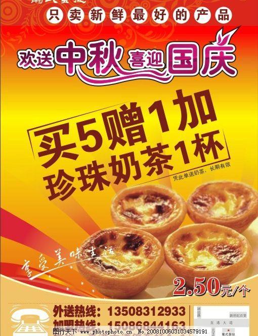 葡式蛋挞dm单 蛋挞 葡式蛋挞 送中秋迎国庆宣传单 广告设计 其他设计