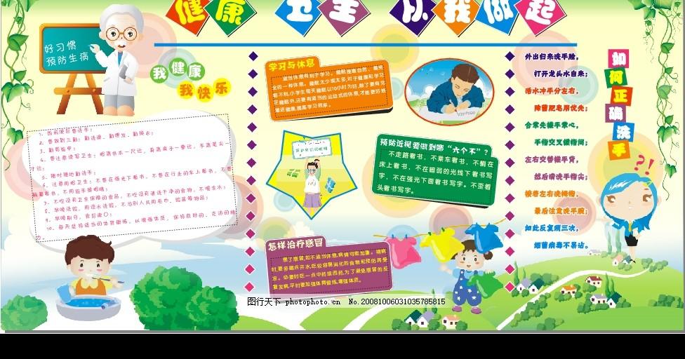 小学生健康卫生知识宣传栏安徽炸学校小学生图片