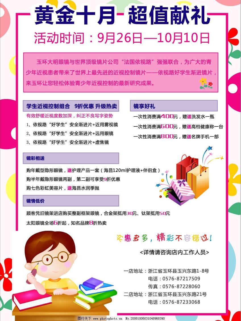 宣传单 眼镜 传单      设计 国庆节 节日 彩色 卡通 女孩 书 优惠