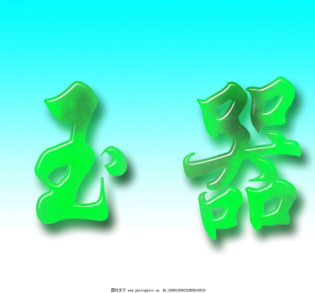 设计 矢量 矢量图 素材 1024_951