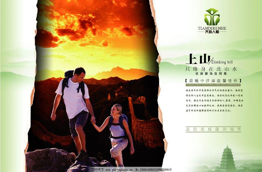 旅游宣传 旅游海报 天空 白云 情侣 登山 牵手 外国人 长城