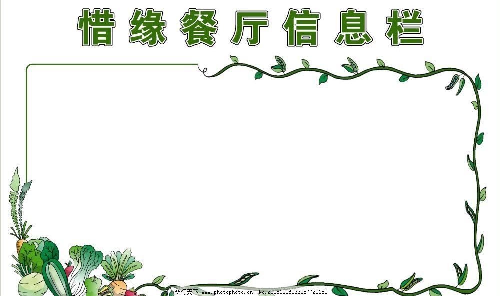 餐厅信息栏模板 公示栏 花边 花纹 蔬菜 版式 分层 psd分层素材 源