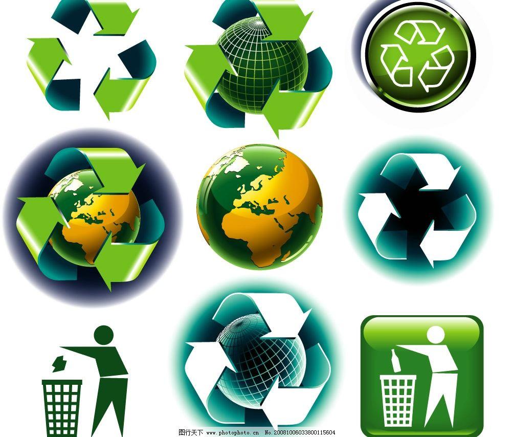 水晶地球 卫星路径 地球360度 地球图标 矢量素材 公益广告 环保 卫生