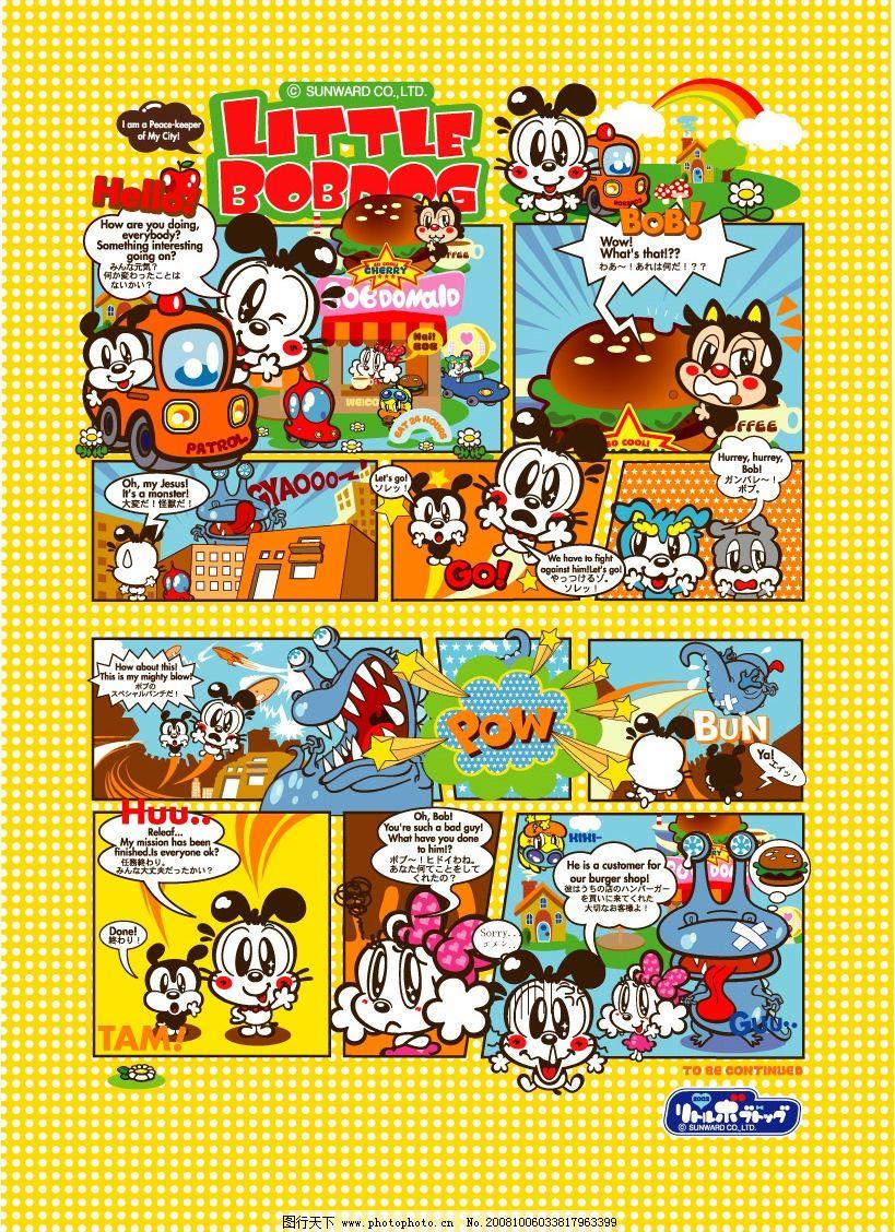 超可爱卡通漫画图片