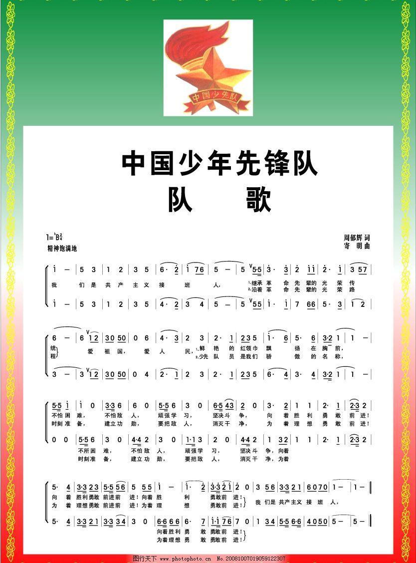 中国少年先锋队队歌 花纹边框 词曲 少先队队歌 队歌 失量图 cdr 文化