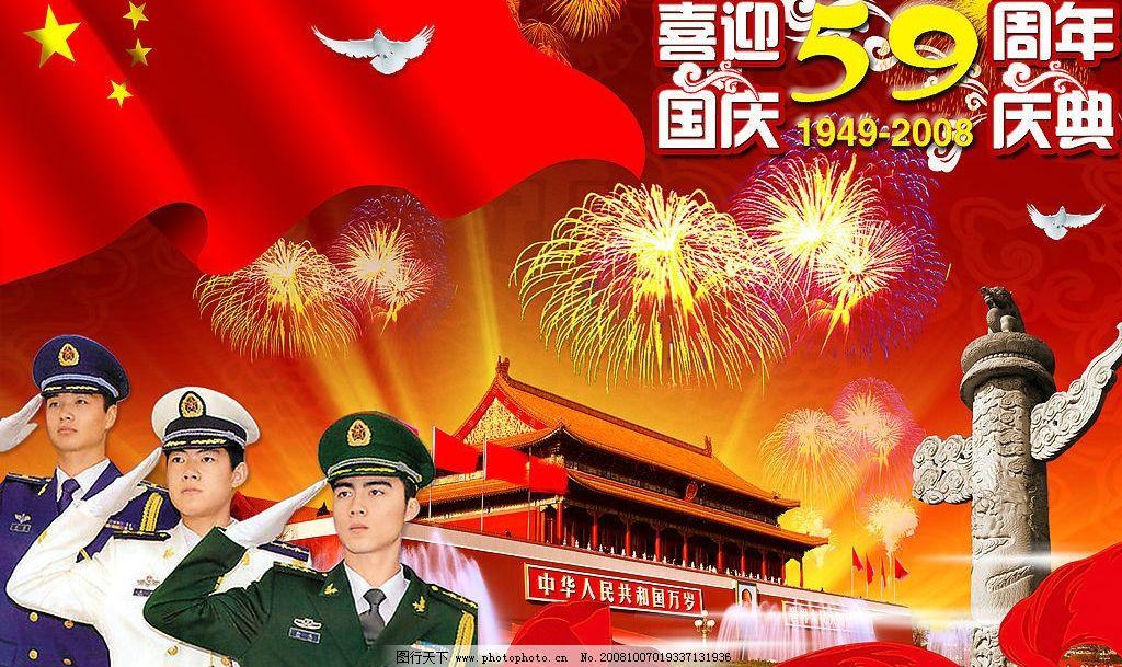 和平鸽 天安门 礼炮 人民解放军 飘带 柱子 喜庆背景 节日素材 国庆节