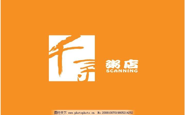 千子粥店logo图片图片