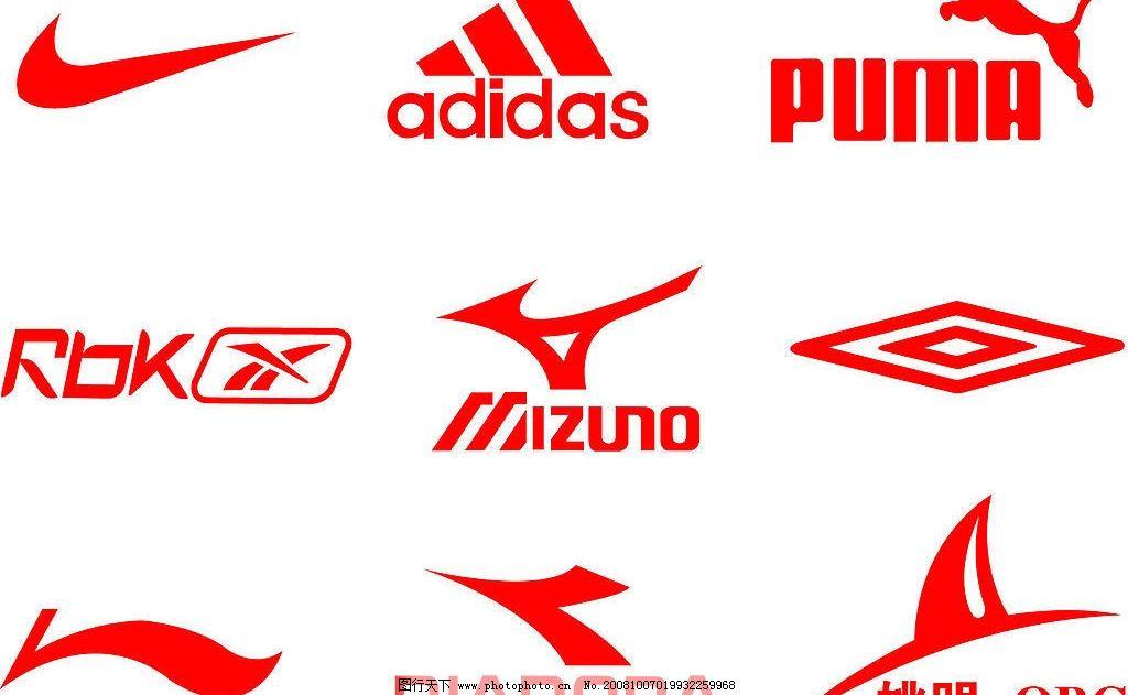设计图库 标志图标 企业logo标志  运动品牌标志 耐克 阿迪达斯 彪马