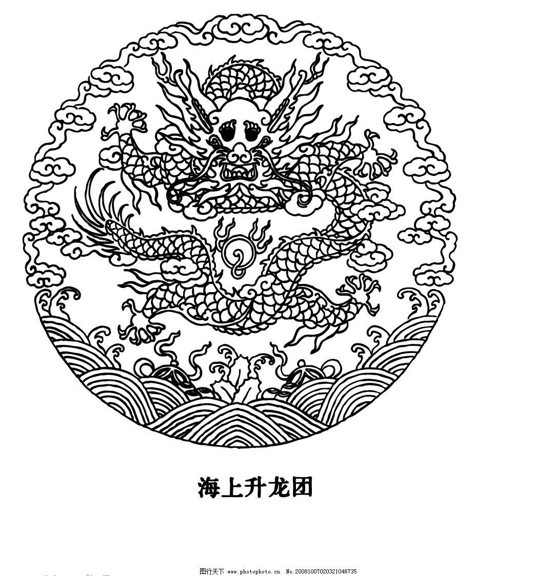 海上升龙团 中国古代图案 云边寿团 花纹花边 花团 古典 喜庆符号