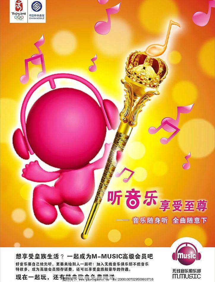 中国移动logo 无线音乐logo 权杖 水晶音符 广告设计 矢量图库 cdr