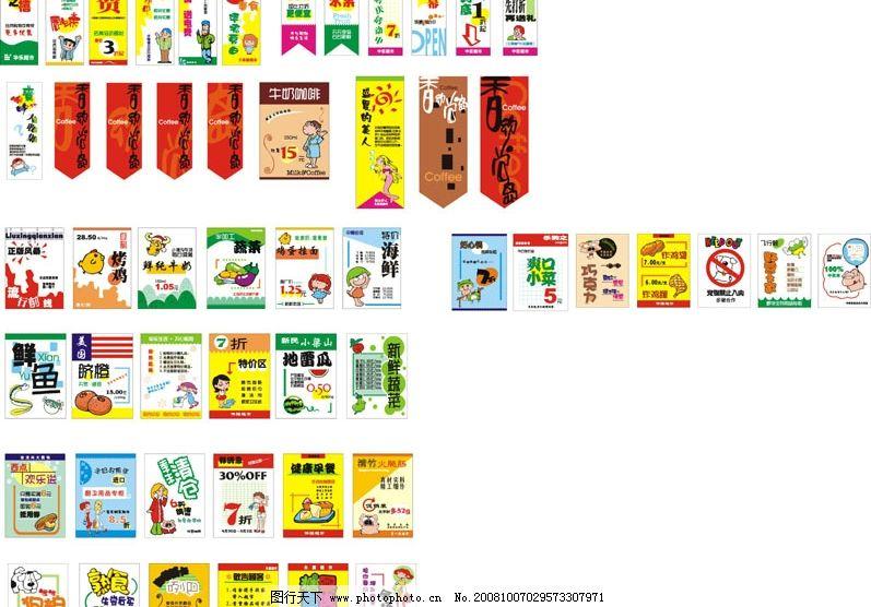 超市pop模板 超市pop模版 pop 海报 超市 矢量 广告设计 其他设计