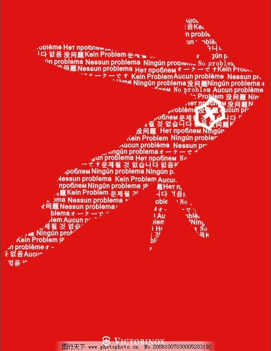 军刀海报3 瑞士军刀 矢量 原创精品 现代 流行 招贴 矢量图库