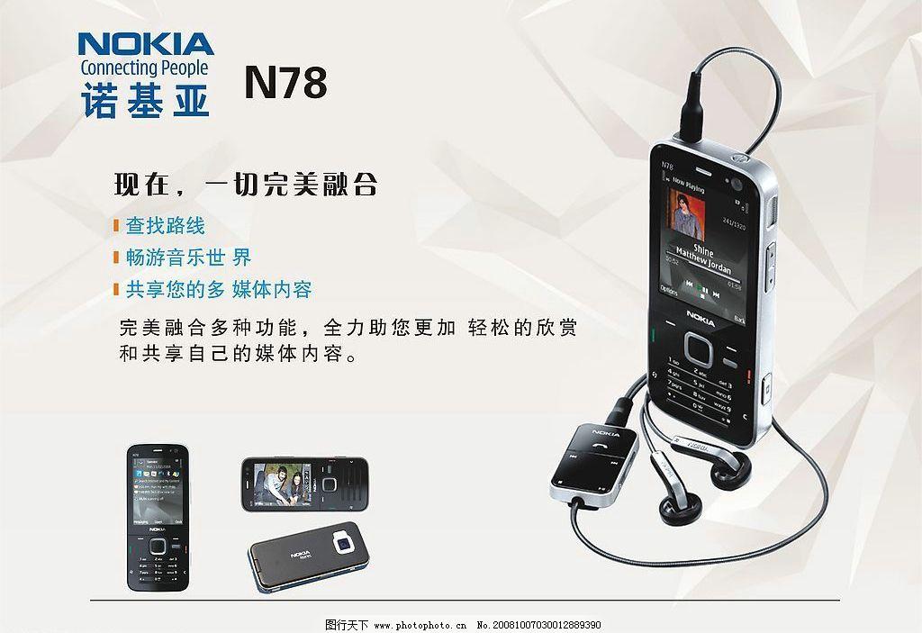诺基亚N78 新机 手机 音乐 多媒体 标志 广告 矢量图库