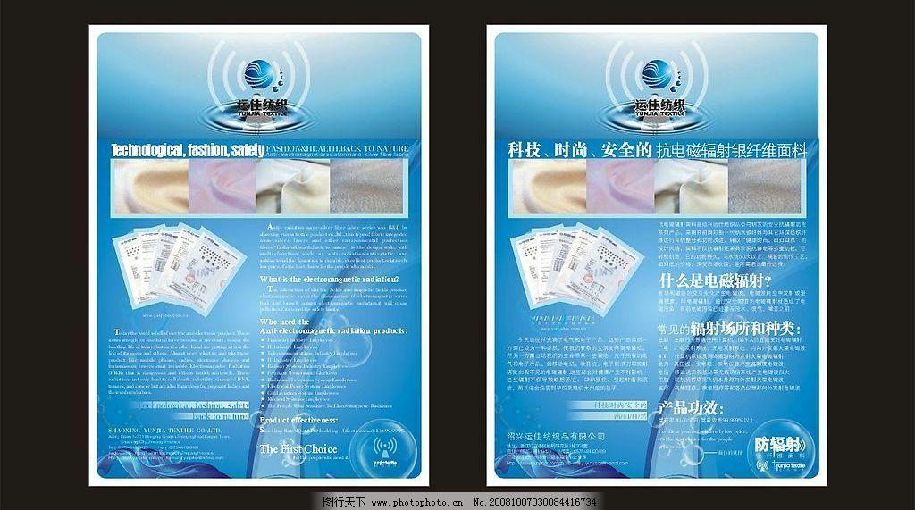 防辐射面料宣传页 电子时代 纺织面料 科技 时尚 安全的抗电磁辐射银纤维面料防辐射面料