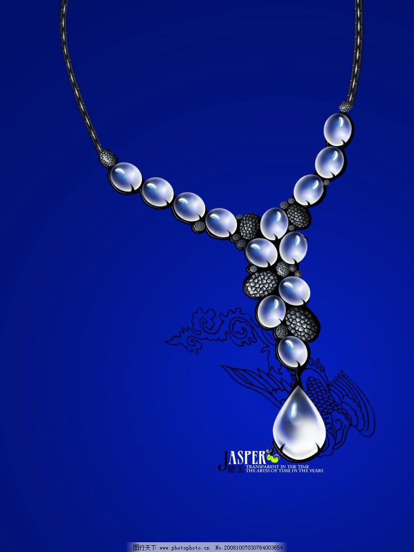 水晶创意首饰设计
