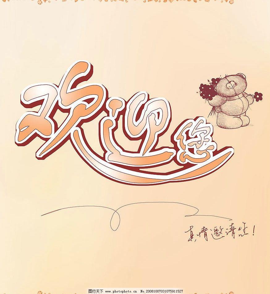 欢迎您 真情邀请 艺术字 卡通字 卡通雄 花边 广告设计模板 其他模版