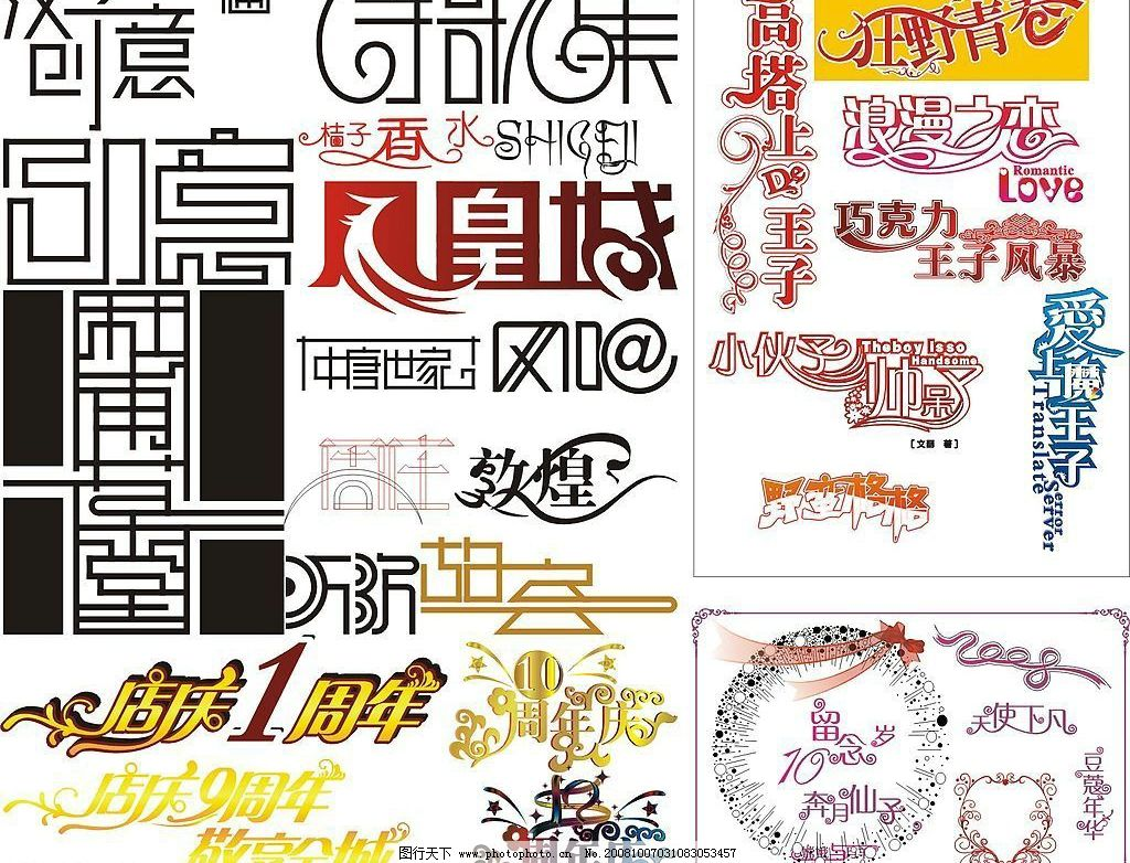 汉字创意变形 汉字 创意 变形 字体 文字 艺术 广告设计 其他设计