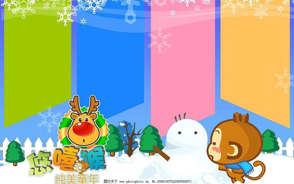 悠嘻猴系列-09 纯美童年 卡通猴子 雪花 雪人 小树 摄影模板