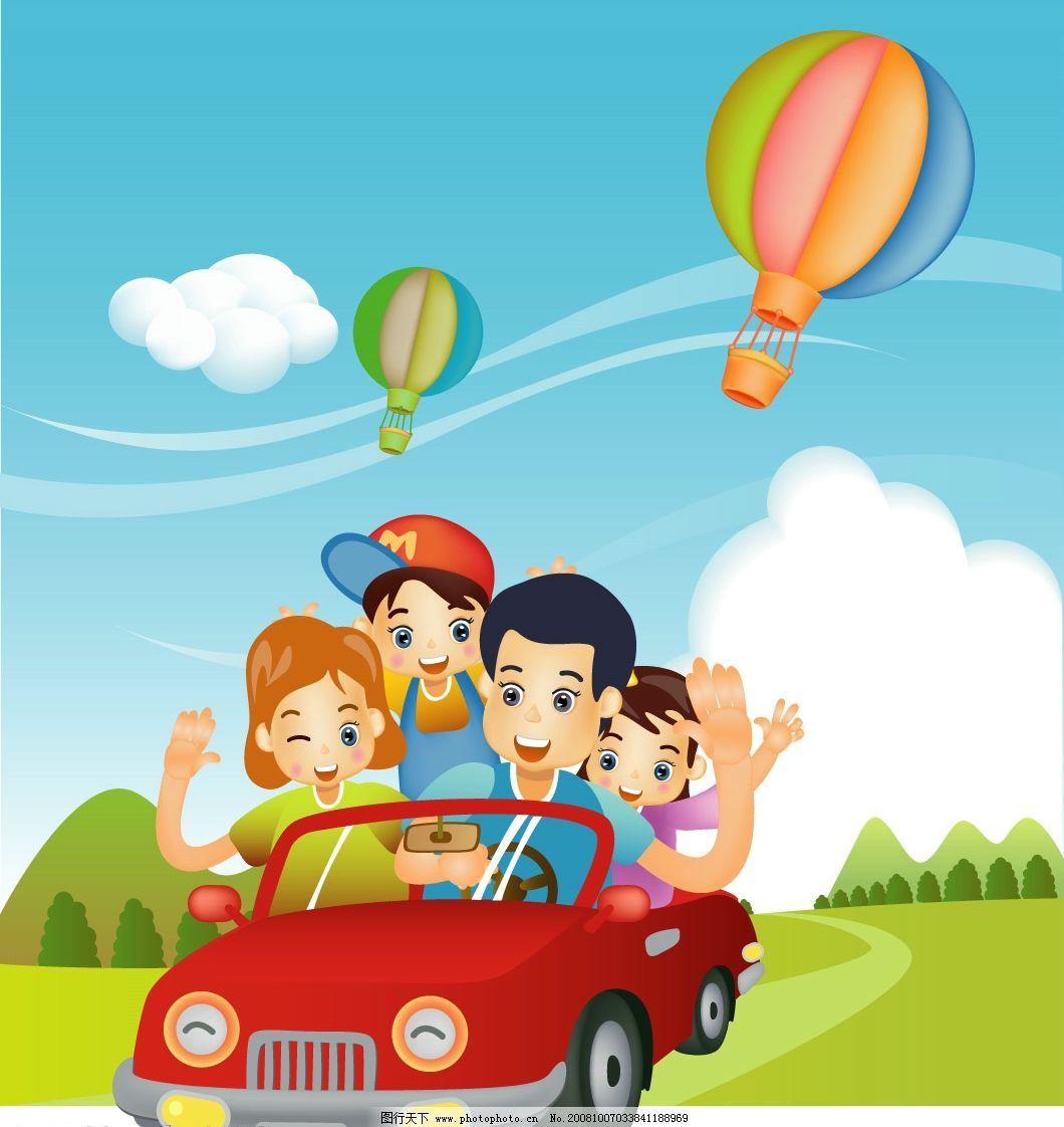 梦幻风景 春天风景 卡通 气球 热气球 汽车 小车 出游 一家四口 全家