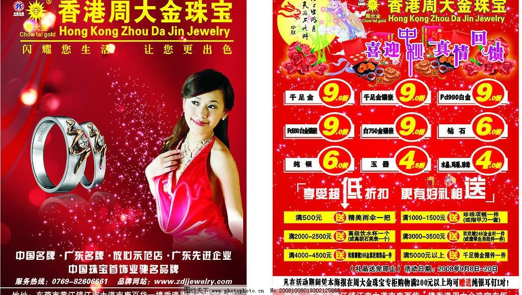 珠宝中秋宣传海报 戒子 钻石 项链 人物模特 时尚 折扣 节日素材