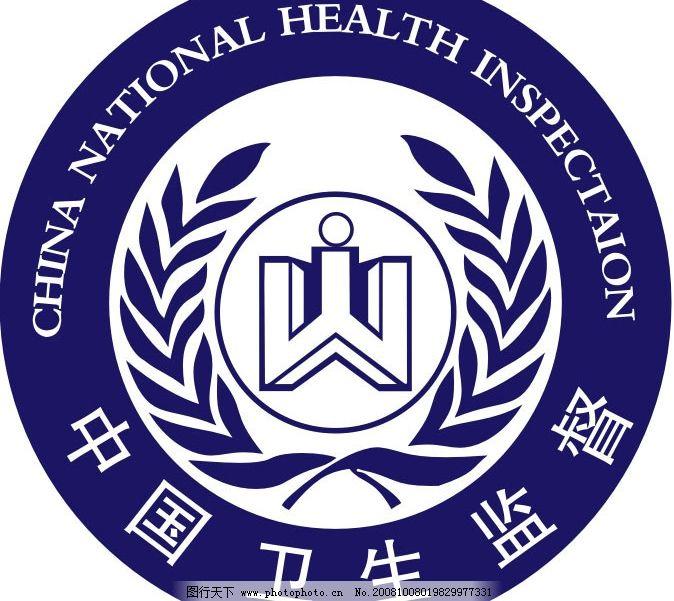 中国卫生监督标志 卫生 监督 标识标志图标 公共标识标志 矢量图库图片
