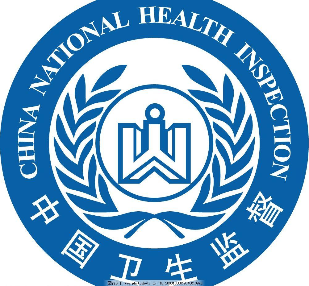 中国卫生监督 标识标志图标 公共标识标志 矢量图库 cdr图片