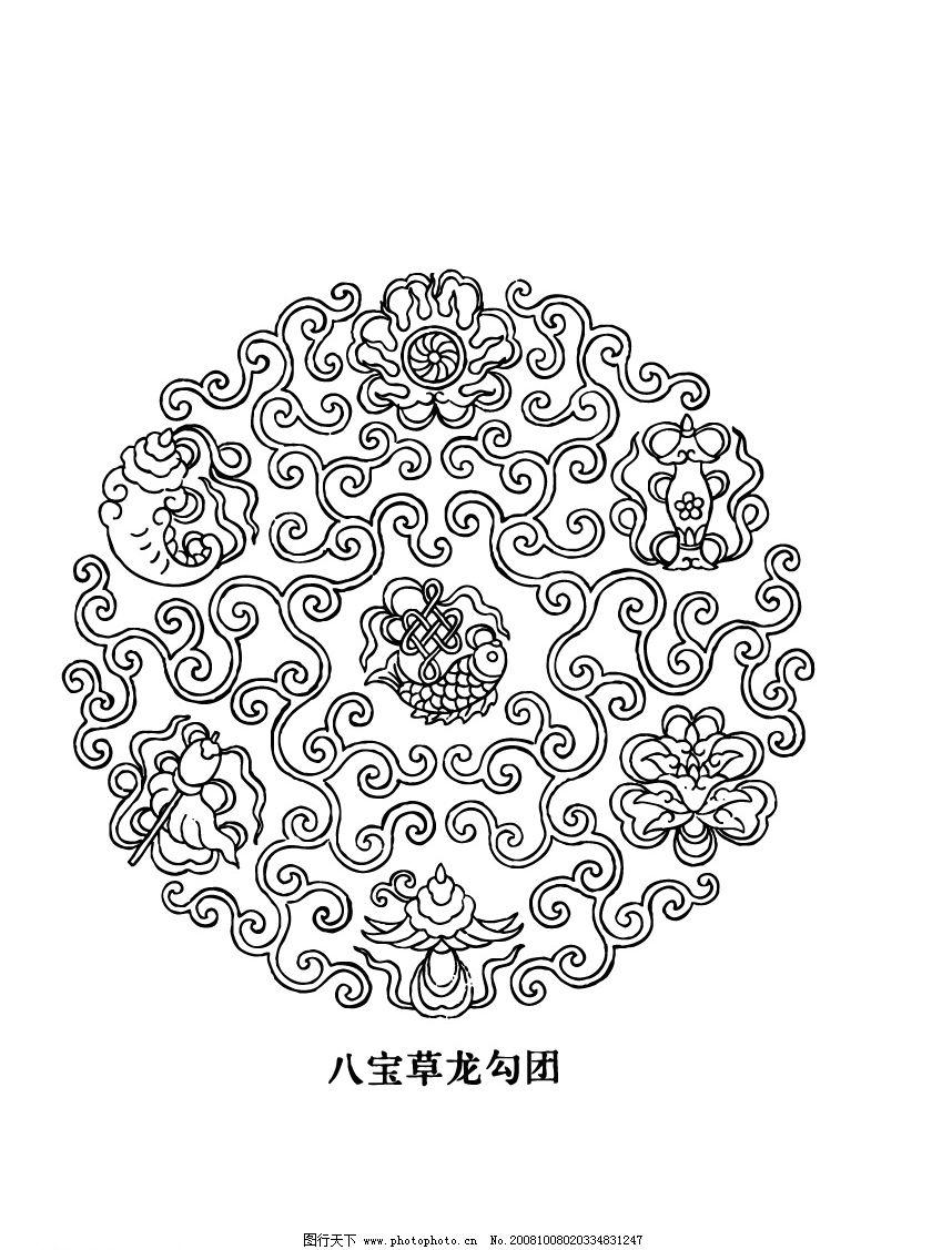 设计图库 环境设计 建筑设计  八宝草龙勾图 中国古代图案 云边寿团