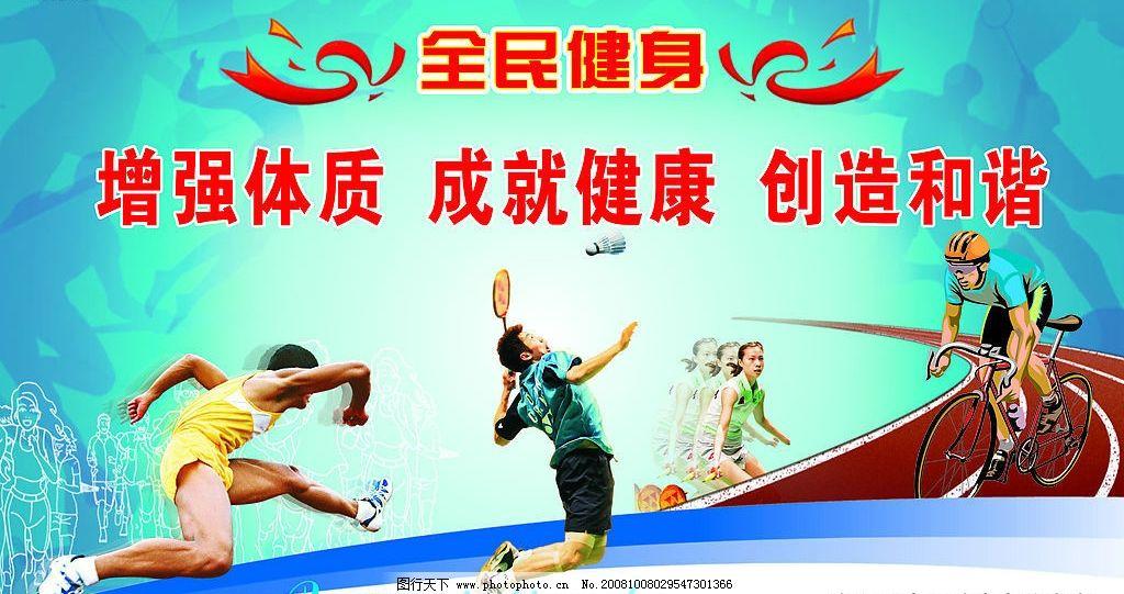 全民健身宣传版面图片