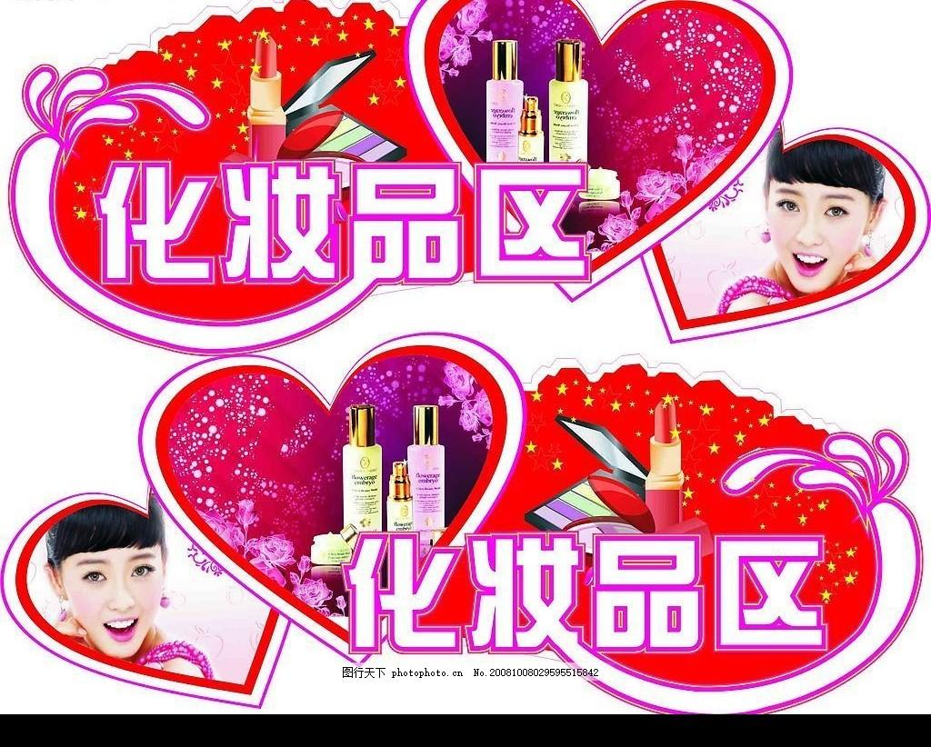 化妆品吊牌 化妆品 美女 美容 美丽 时尚 矢量字体 心形 广告设计