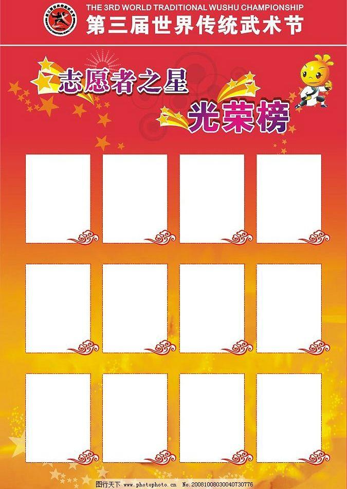 志愿者海报 光荣榜 武术节 广告设计 海报设计 矢量图库 cdr