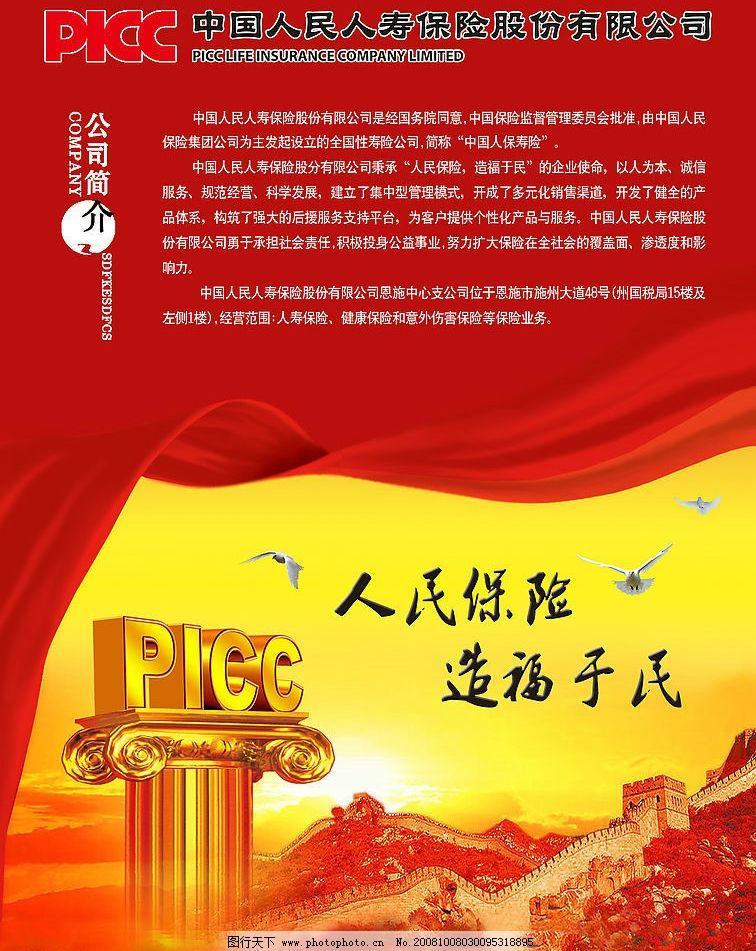 中国人保寿险(原创)图片