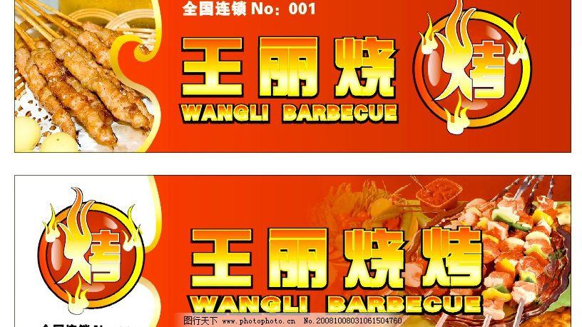 烧烤 美食 羊肉串 牛肉 连锁 加盟 广告设计 其他设计 矢量图库 cdr