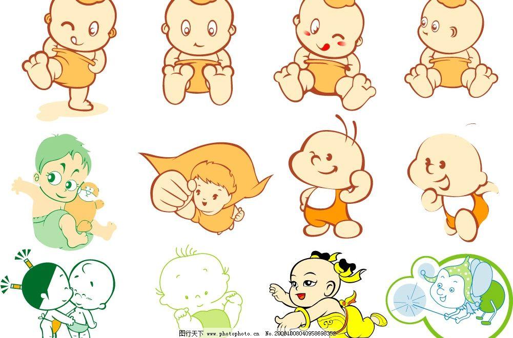 宝宝卡通 矢量人物 儿童幼儿