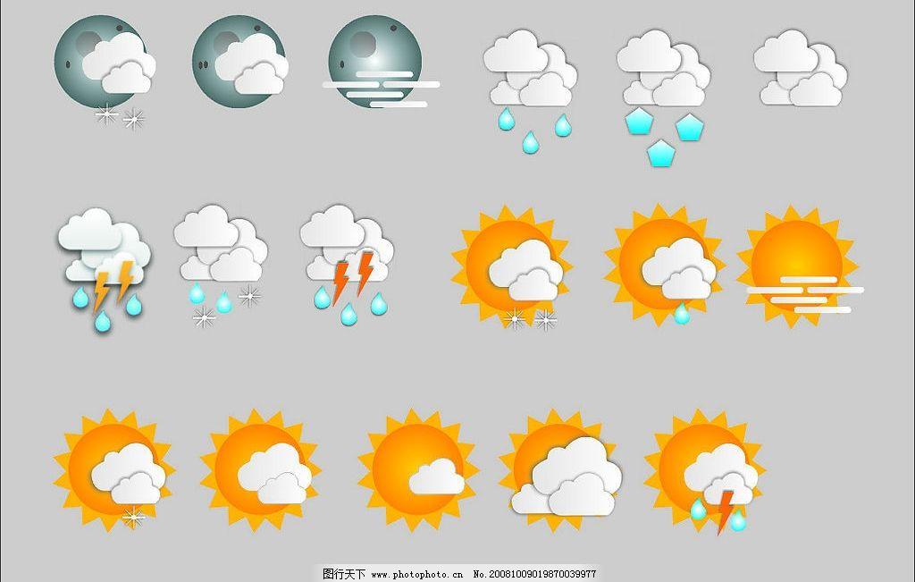 天气图标 云 太阳 雨 闪电 雪花 标识标志图标 公共标识标志 矢量图库