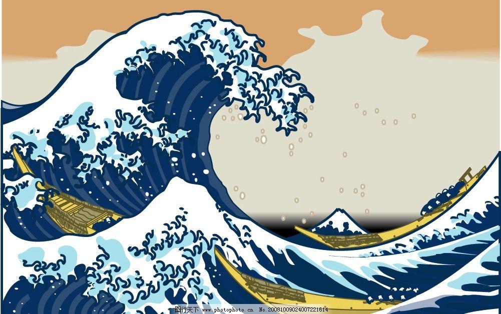 海浪 大海 船 乘风破浪 自然景观 山水风景 矢量图库 cdr