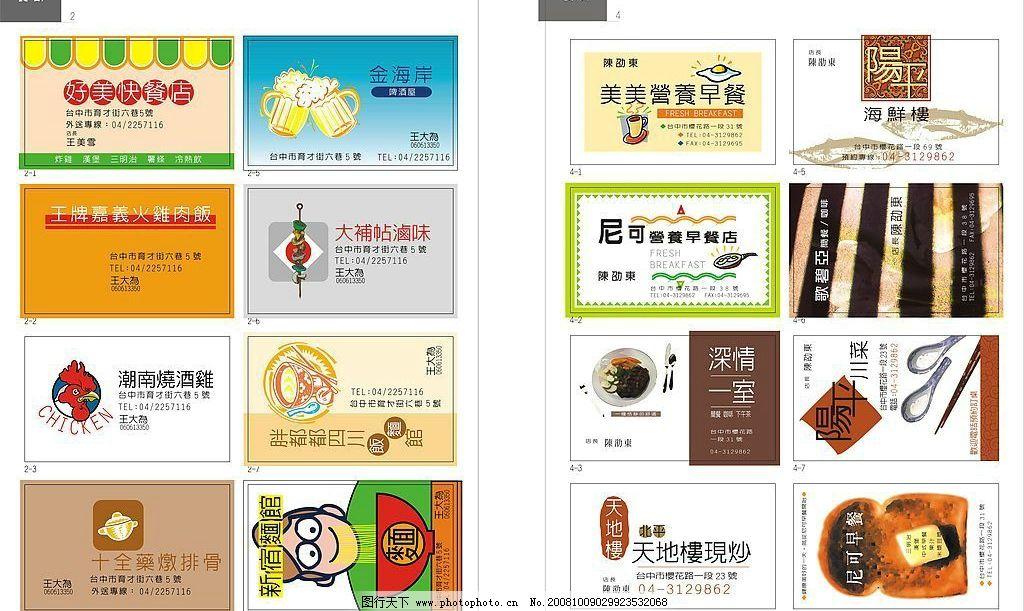 餐饮类 名片 卡片 广告名片设计 各种餐饮矢量图 矢量图库