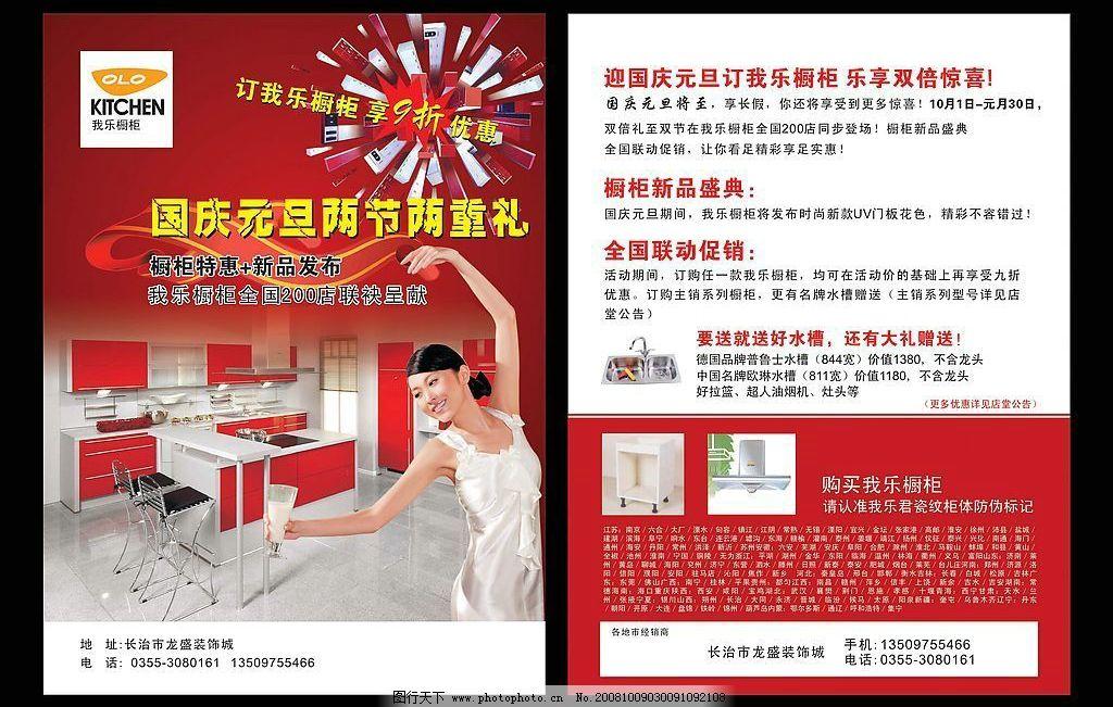 橱柜宣传画 橱柜 家具 人物 模特 宣传 装饰 海报 矢量图 广告设计