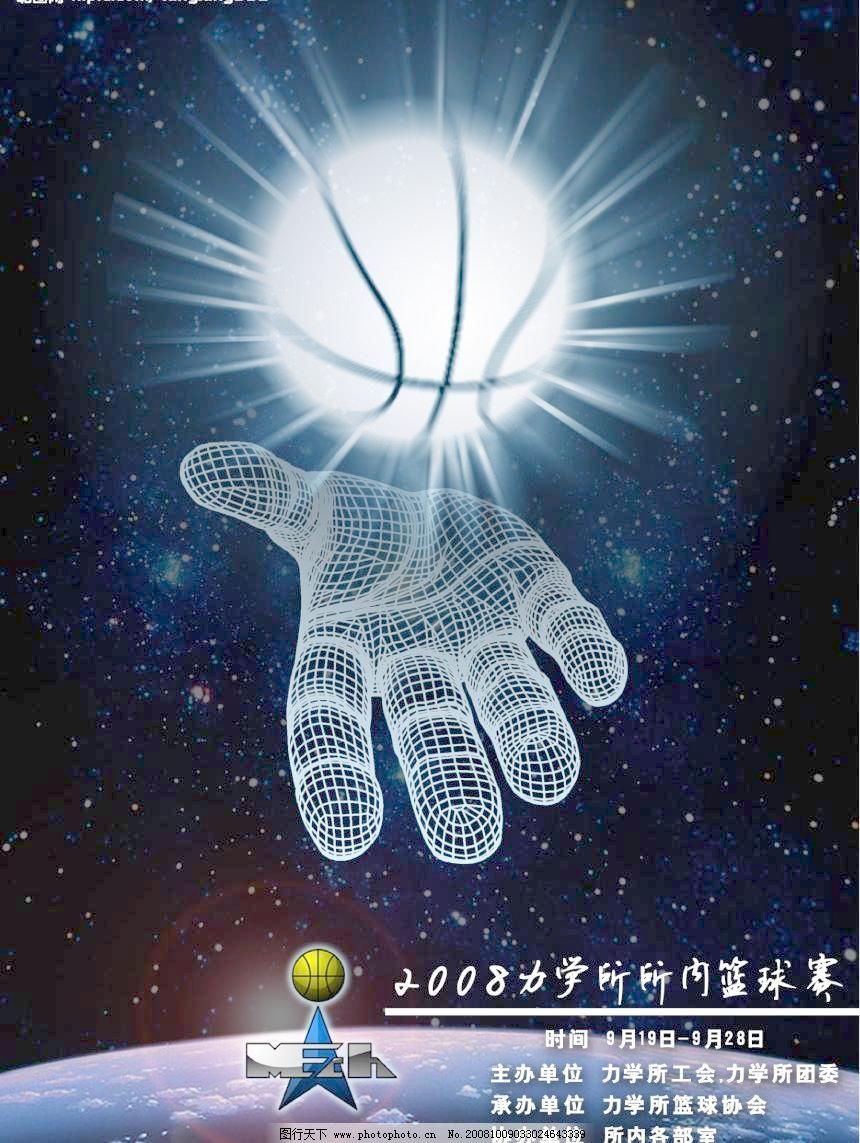 篮球赛海报 酷 冷色调 魔幻 其他 手 宇宙 篮球赛海报素材下载