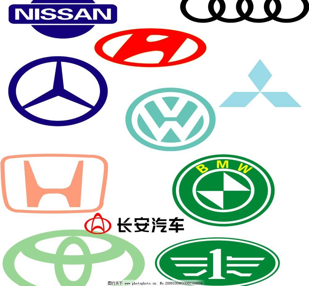 车标 各种汽车标志 宝马 奔驰 一汽 大众 尼桑 奥迪 本田 丰田 长安