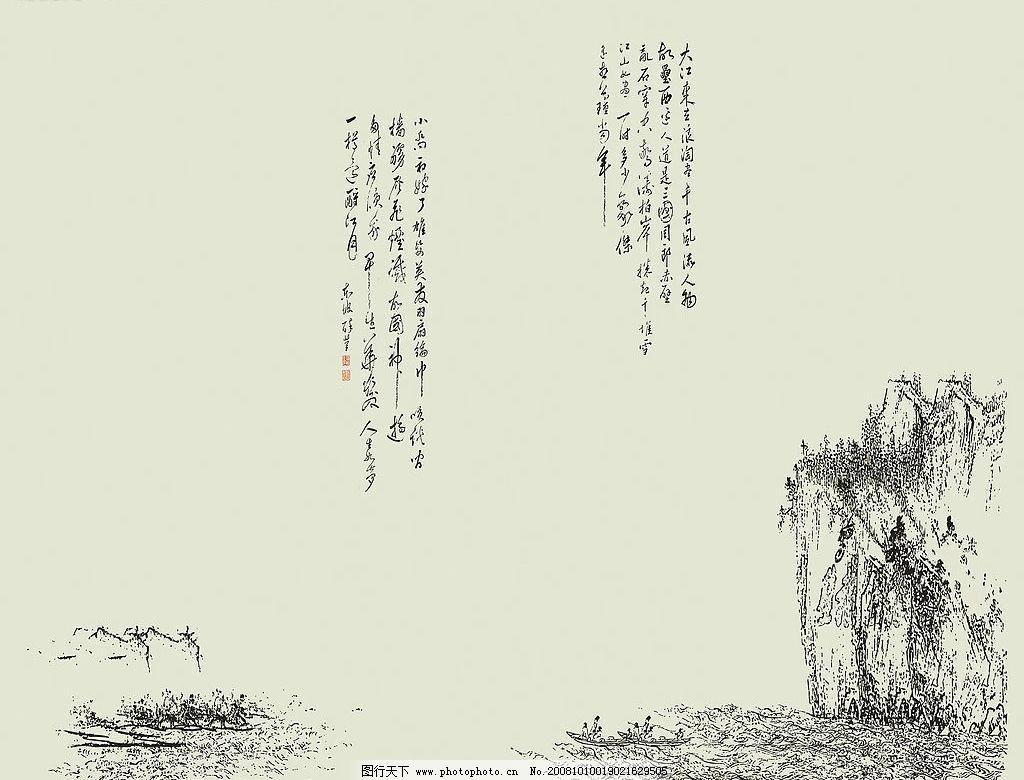 矢量中国画 国画 山水国画