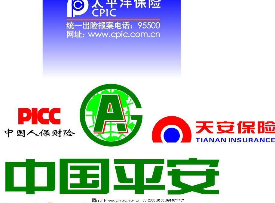 平安 天安 人保 太平洋 保险 cdr9 标识标志图标 企业logo标志 矢量