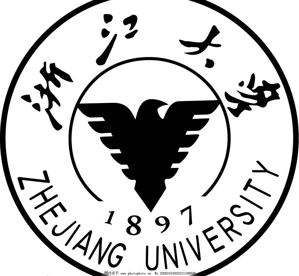 浙江大学校徽      浙大 校徽 标识 logo 标识标志图标 其他 矢量图库