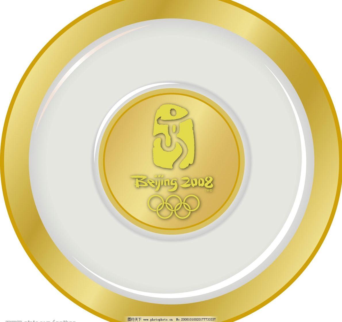 金镶玉 矢量图 2008 奖牌