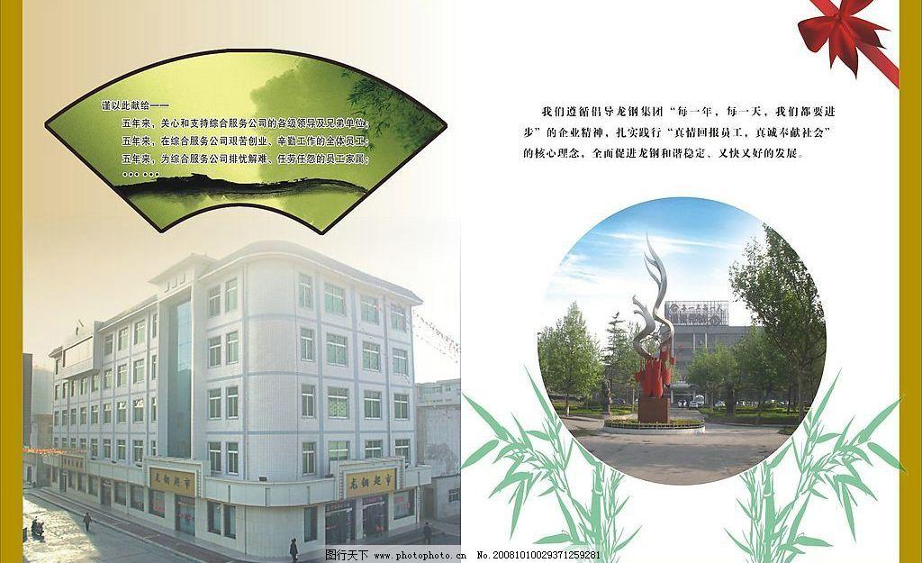 画册内页 广告设计 楼房 高楼大厦 扇形 建筑 画册设计 矢量图库