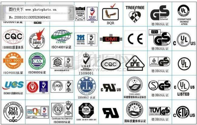 国际认证 国际认证免费下载 标识 矢量图 其他矢量图