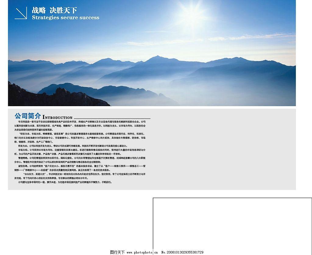 封面 封套 画册 企业形象 单页 群山 环绕 广告设计 画册设计